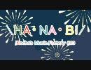 【巡音ルカ】\HA・NA・BI/【オリジナル#23】
