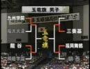 平成19年度玉竜旗高校剣道大会 開会式・準々決勝