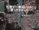 第97位:佐賀で一番低い山に登ってきました