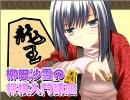第76位:柳田沙雪の将棋入門講座 第1回 thumbnail