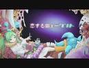 【初音ミク】 恋するミュータント 【オリジナルPV】 thumbnail