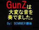 Gunzは大変な音を奏でました。Ver2.00