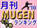 月刊MUGENランキング'10年7月号 下巻