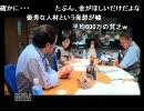 【8月24日】TBSラジオ ニュース探究ラジオ Dig【みんなの党・大研究】③