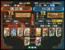 三国志大戦3 頂上対決 2010/9/1 張羽軍 VS 紅蓮軍 thumbnail