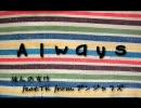 【ニコニコ動画】【ニコラップ】Always【はんのすけ feat.TK(from デンジャラズ)】を解析してみた