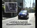 【ニコニコ動画】プリウスの車両接近通報装置をC62形蒸気機関車にしてみた。を解析してみた