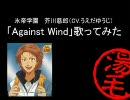 【テニプリ】Against Wind歌ってみた / 湯毛【キャラソン】