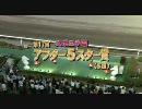 2010年 第17回アフター5スター賞(SIII)