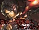【MUGEN】大乱闘!強以上際限無しトーナメントPart28【強~神クラス】 thumbnail