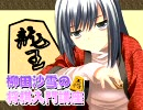 第91位:柳田沙雪の将棋入門講座 第5回