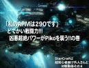 starcraft2(スタークラフト2)超初心者向け外人さんと対戦動画06 thumbnail