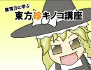 【ニコニコ動画】魔理沙と学ぶ東方珍キノコ講座1を解析してみた
