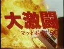 大激闘のテーマTVサイズ(SEなし)