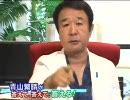 【青山繁晴】国体と民意と憲法改正[桜H22/9/3]