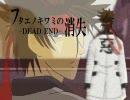 【ニコニコ動画】フタエノキワミの消失-DEAD END-を解析してみた