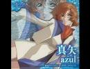 【蒼穹のファフナー】azul【キャラソン】