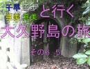 【旅m@s】千早・雪歩・亜美・真美と行く大久野島の旅-第6.5話【うさぎ島】