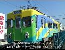 【迷列車 北陸編】第8回 単行化は計画的に thumbnail