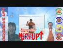 【修造の疾走感】NEVERGiVE UP↑【映像】 thumbnail