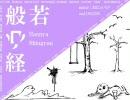 しょみ(ぱんぴぃ)『般若心経ミクスチャー』