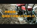 【ニコニコ動画】「車載動画」 耕運機で車載やってみました。を解析してみた