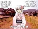 【VY1】終着駅【カバー】