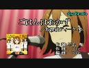 第71位:【ニコカラ】 ごはんはおかず 【OffVocal】 thumbnail