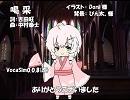 【VY1】喝采【カバー】