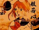 【鏡音リン】般若心経エモ【アレンジ】