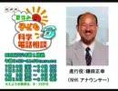 夏休み子供科学電話相談 thumbnail