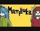 「マトリョシカ」をロシア語な雰囲気で歌ってみた