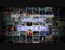 第100位:【第5回】MikuMikuDanceCup V 閉会・受賞式【MMD杯】 thumbnail