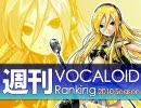 週刊VOCALOIDランキング #153 thumbnail