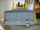 第73位:レゴブルドーザー8275【LEGO紹介】 thumbnail