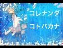 コレナンダコトバカナ 【巡音ルカ オリジナル】
