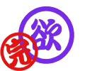 【欲音ルコ】下剋上(完)【UTAU替え歌カバ