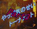 【MUGEN】やっぱ気のせいトーナメント Part3