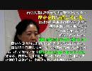 鳴霞_南京大虐殺は中国国内では聞いた事がない!
