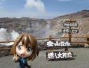 【ニコニコ動画】ニート卒業への日本一周の旅29(熊本県)を解析してみた
