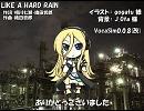 【Lily】 LIKE A HARD RAIN 【カバー】