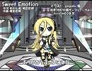 【Lily】 Sweet Emotion【カバー】