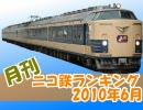 【A列車で行こう】 月刊ニコ鉄ランキング2010年 8月版