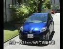 【ニコニコ動画】プリウスの車両接近通報装置かと思ったら、ただのDQNだったを解析してみた