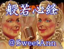 【ニコニコ動画】【SweetAnn】スイーツに般若心経を歌ってもらった【カバー】を解析してみた