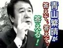 【青山繁晴】若者の手紙、武士道と戦後日本人 チャンネル桜 H22.9.10