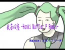 ほんきまふらーぴぃ『般若心経 -Honki Muffler P Remix-』