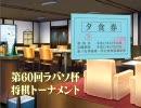 【ニコニコ動画】柳田沙雪の将棋入門講座 特別編 ラバソ杯将棋トーナメントを解析してみた