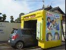 宮川石油の痛洗車機で洗車してみました。