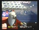 くまうた(61)  『歌ってみた』 唄:白熊カオス